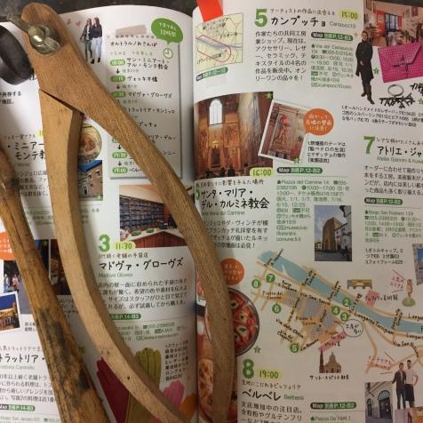 Aruco Guida turistica Giapponese
